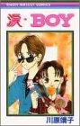 涙・BOY (りぼんマスコットコミックス)