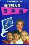 絵で覚える 日本語
