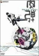 肉弾 [DVD]