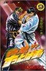 真島クンすっとばす!! 9―陣内流柔術武闘伝 柔術の「一本」 (ジャンプコミックス)