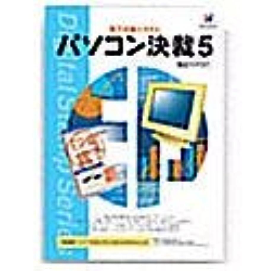 有限希望に満ちた富豪パソコン決裁 Ver.5 導入パック