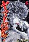 ヤマト猛る! 5 (ヤングマガジンコミックス)