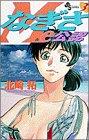 なぎさme公認 3 (少年サンデーコミックス)