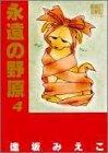 永遠の野原 (4) (Bouquet comicsワイド版 (230))