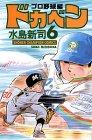 ドカベン (プロ野球編6) (少年チャンピオン・コミックス)