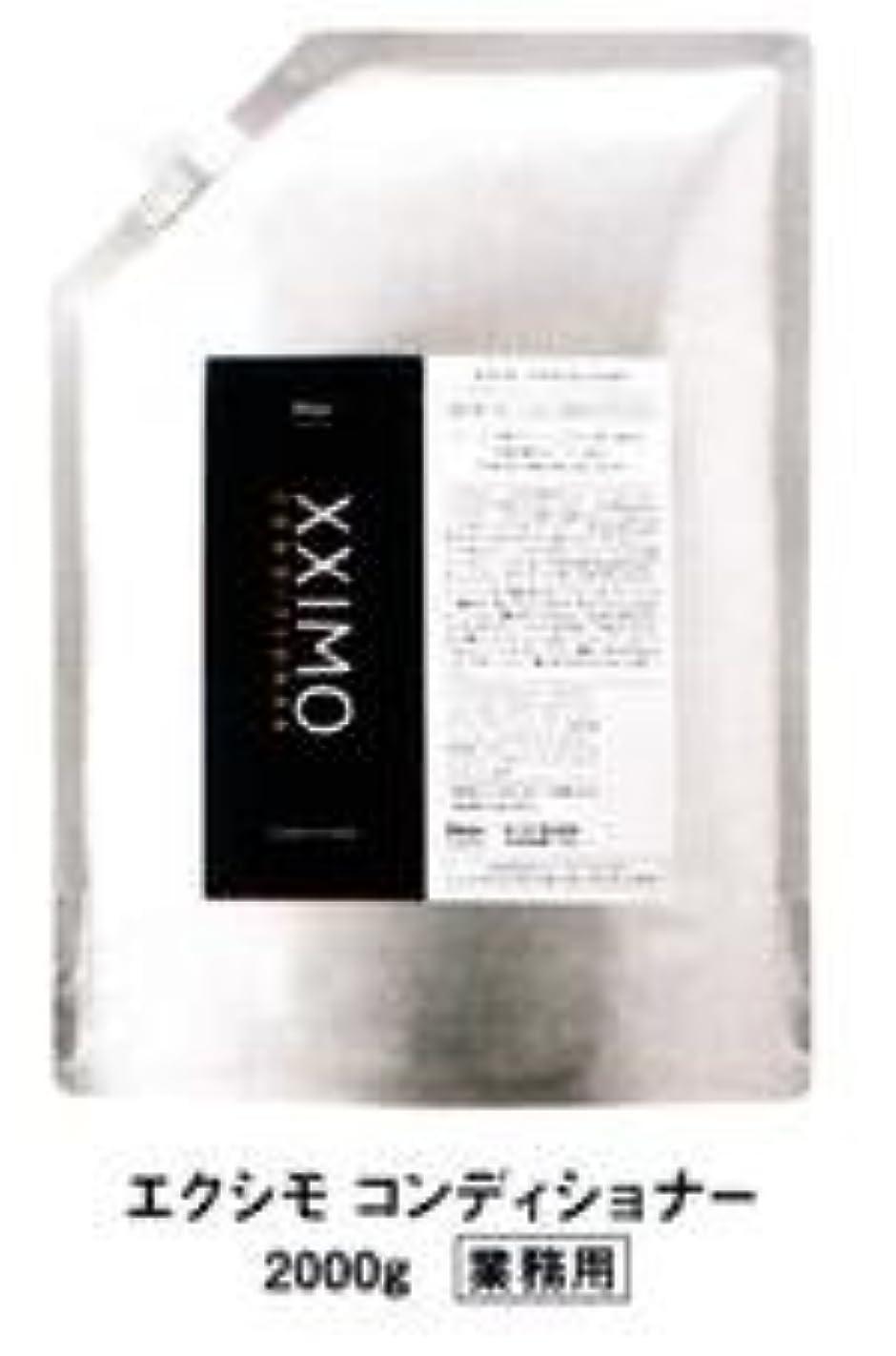 キャンベラ優先権伝染性HOYU ホーユー XXIMO エクシモ ヘアコンディショナー 2000g