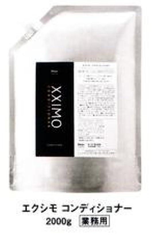 関与する一族資本HOYU ホーユー XXIMO エクシモ ヘアコンディショナー 2000g