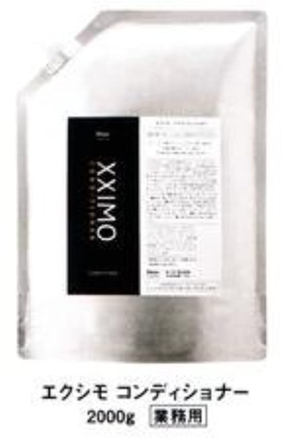 召喚する完了材料HOYU ホーユー XXIMO エクシモ ヘアコンディショナー 2000g