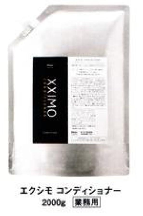 いたずらなアンタゴニスト漏斗HOYU ホーユー XXIMO エクシモ ヘアコンディショナー 2000g