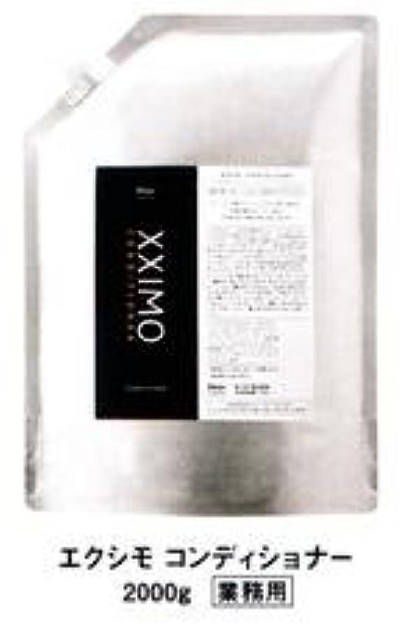 脈拍頭痛ペックHOYU ホーユー XXIMO エクシモ ヘアコンディショナー 2000g