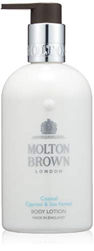 試用北東残酷なMOLTON BROWN(モルトンブラウン) サイプレス&シーフェンネル コレクション C&Sボディローション