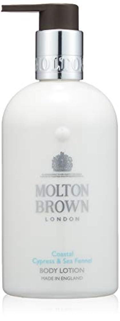 明確にフロントヒントMOLTON BROWN(モルトンブラウン) サイプレス&シーフェンネル コレクション C&Sボディローション