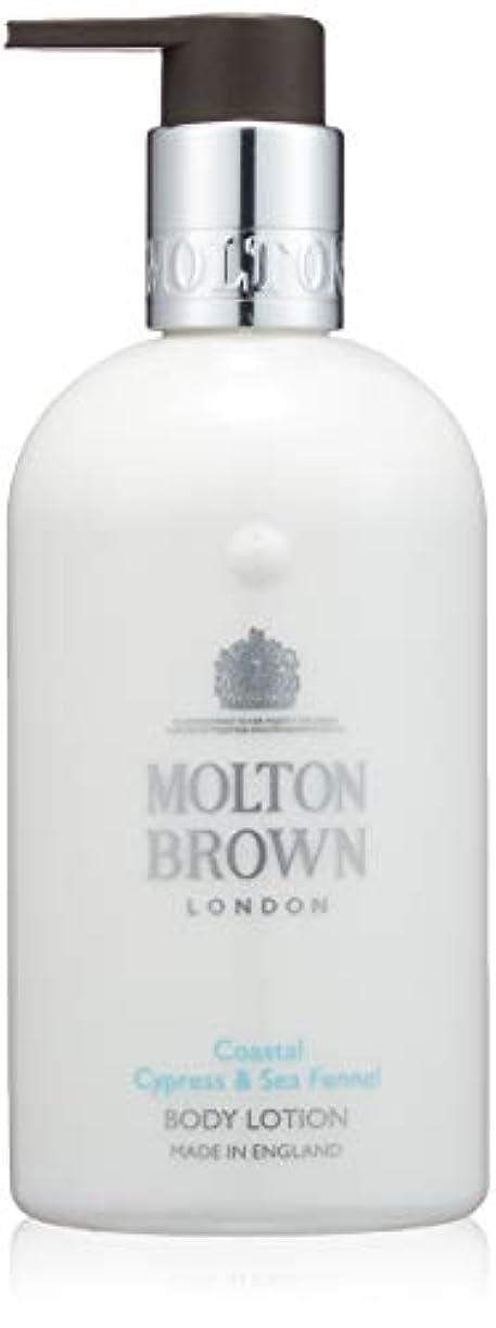 満了生まれ夕暮れMOLTON BROWN(モルトンブラウン) サイプレス&シーフェンネル コレクション C&Sボディローション