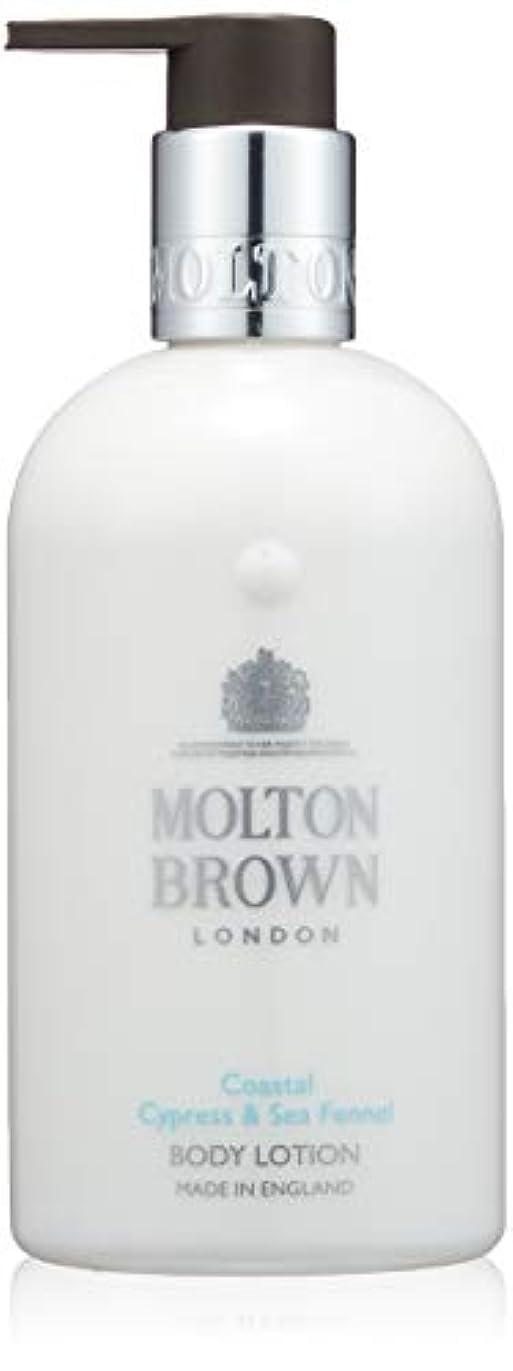 クール非難するパンチMOLTON BROWN(モルトンブラウン) サイプレス&シーフェンネル コレクション C&Sボディローション