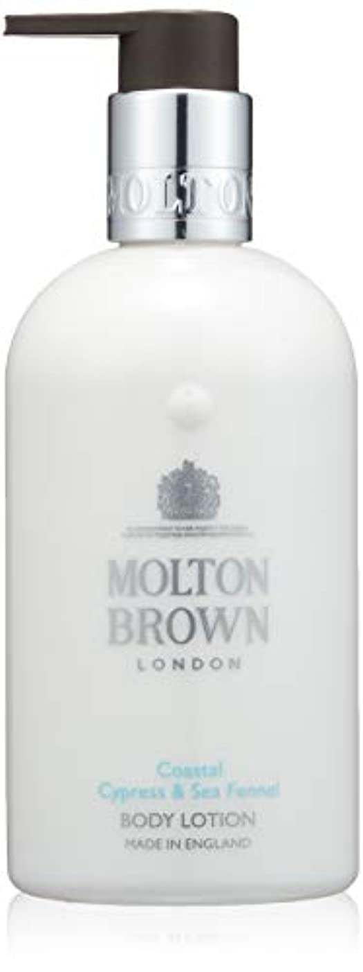 酸っぱい悲しいアクセサリーMOLTON BROWN(モルトンブラウン) サイプレス&シーフェンネル コレクション C&Sボディローション