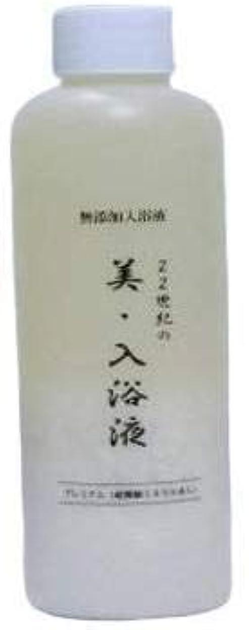 いくつかの本操縦する22世紀の美?入浴液(500ml)酵素入浴剤