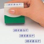 サンビー クイック スタンパー MEタイプ(名刺用)ヨコ 印面サイズ:5mm×29mm (謹賀新年)