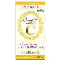 【第3類医薬品】シナールLホワイト2 200錠 ×3