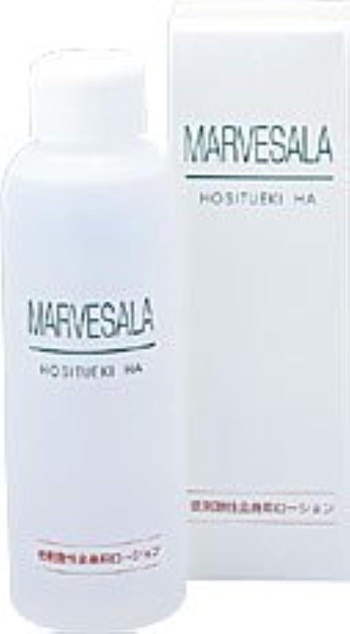 ワードローブホールドオール頻繁にマーベセラー保湿液