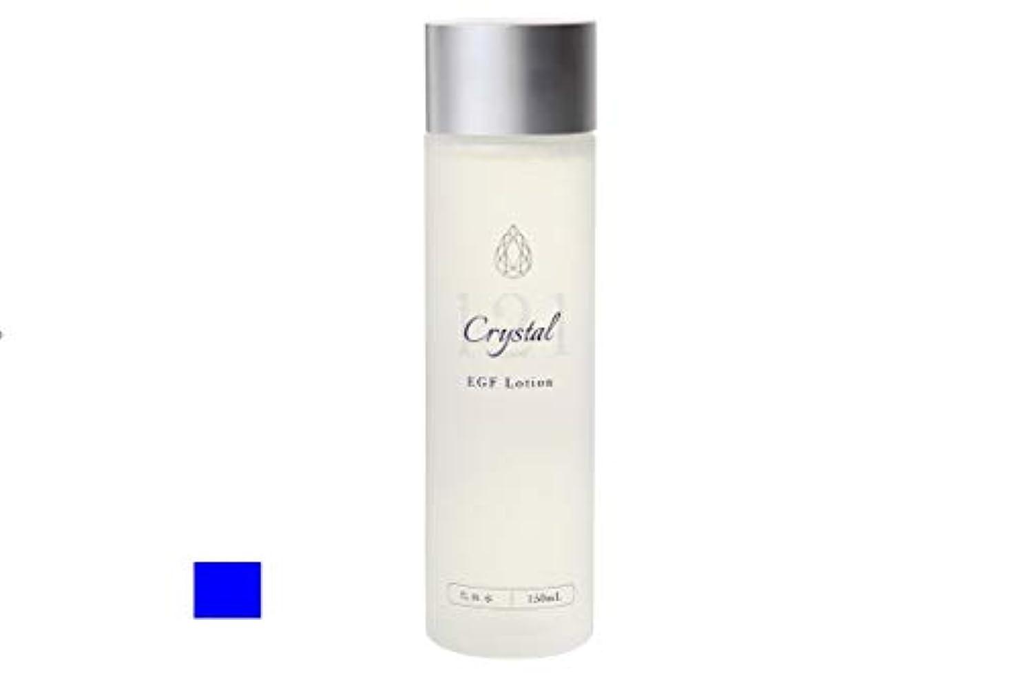 お互いスペイン語返還EGF 化粧水 ローション 150ml クリスタル121化粧水 レディース メンズ 無香料