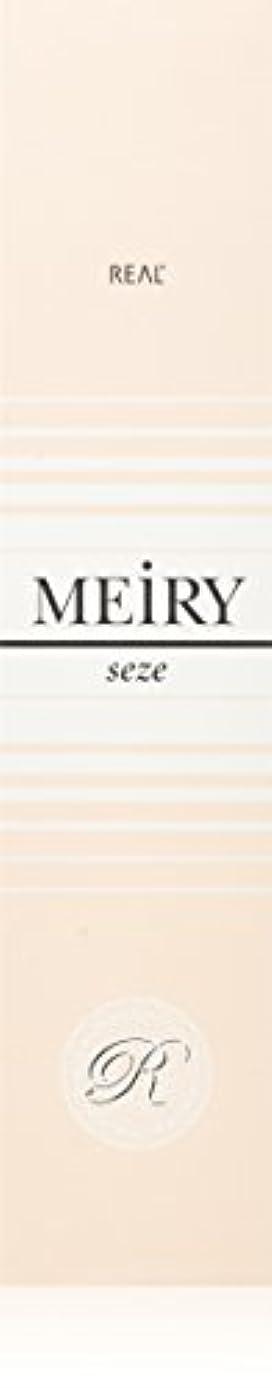 良心的収まるワインメイリー セゼ(MEiRY seze) ヘアカラー 1剤 90g ピンク