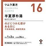 【第2類医薬品】ツムラ漢方半夏厚朴湯エキス顆粒 48包 ×2