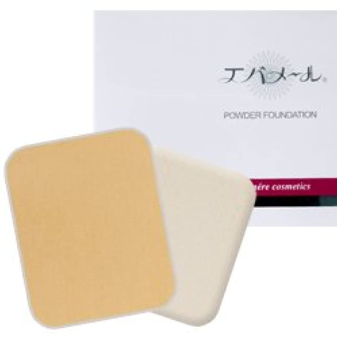エバメール パウダー ファンデーション 露肌 SPF20 PA++ 【詰め替え用】 ベージュ (在庫)