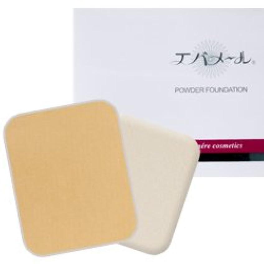 野望縫う集まるエバメール パウダー ファンデーション 露肌 SPF20 PA++ 【詰め替え用】 ライトオークル (在庫)