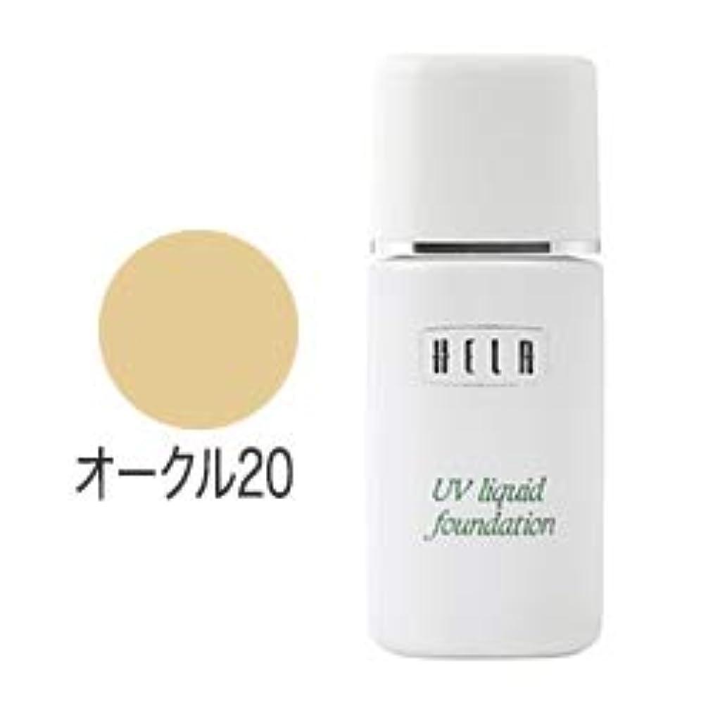 吸収する容器砂【大高酵素】ヘーラーコレクション UVリクイッドファンデーション 色:オークル20 30mL ×4個