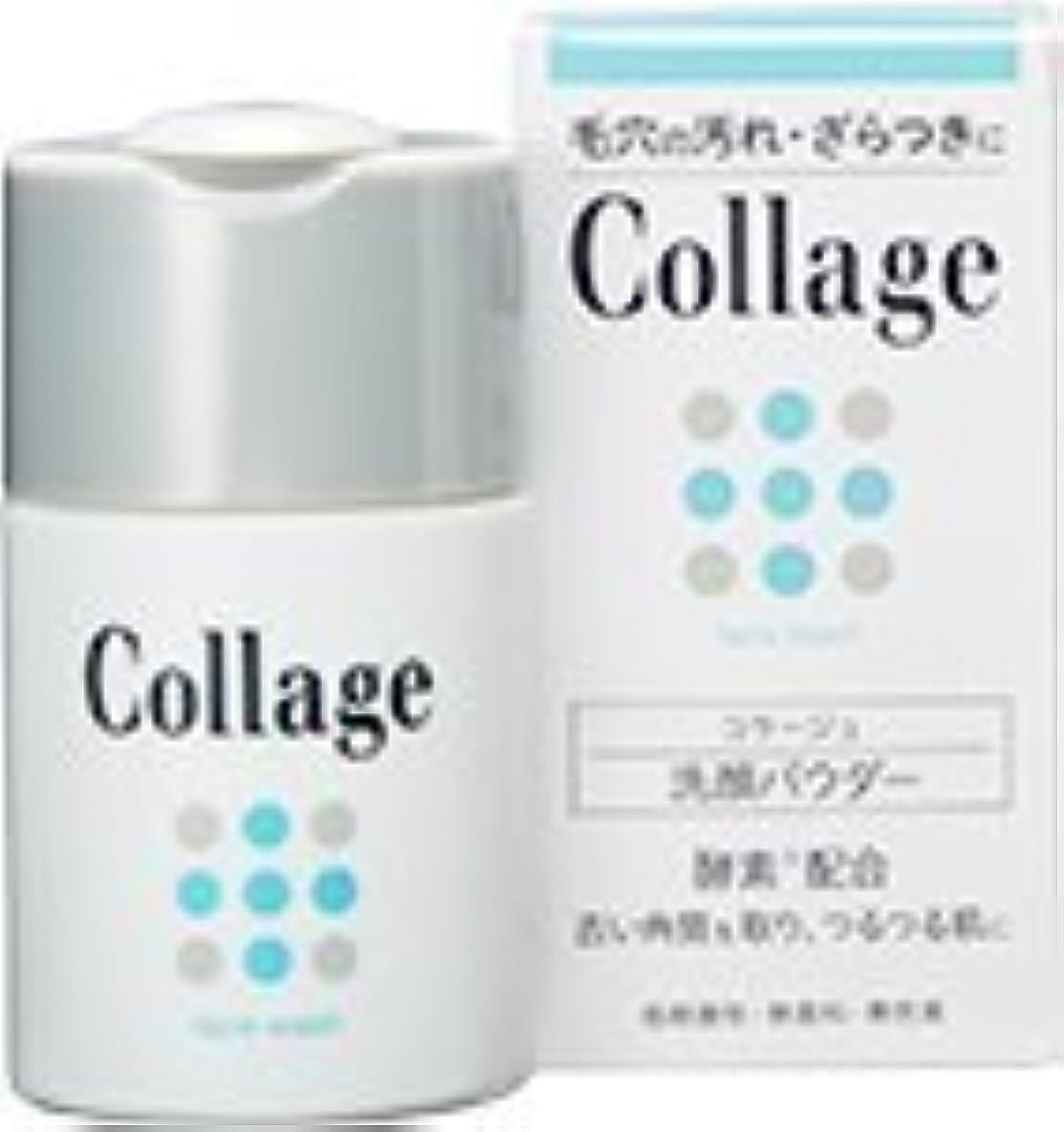 構想する束ねる伸ばす【3個セット】コラージュ 洗顔パウダー 40g