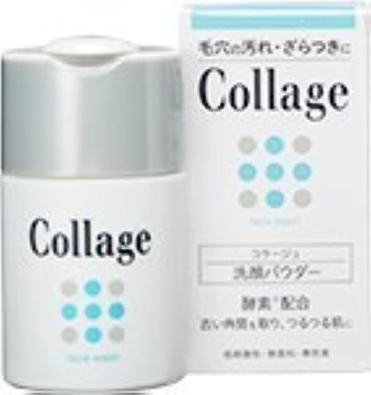 香港貴重なコース【3個セット】コラージュ 洗顔パウダー 40g