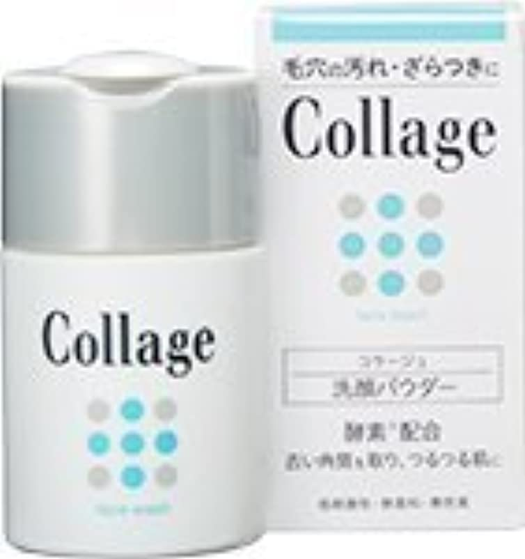 赤外線借りる回想【3個セット】コラージュ 洗顔パウダー 40g