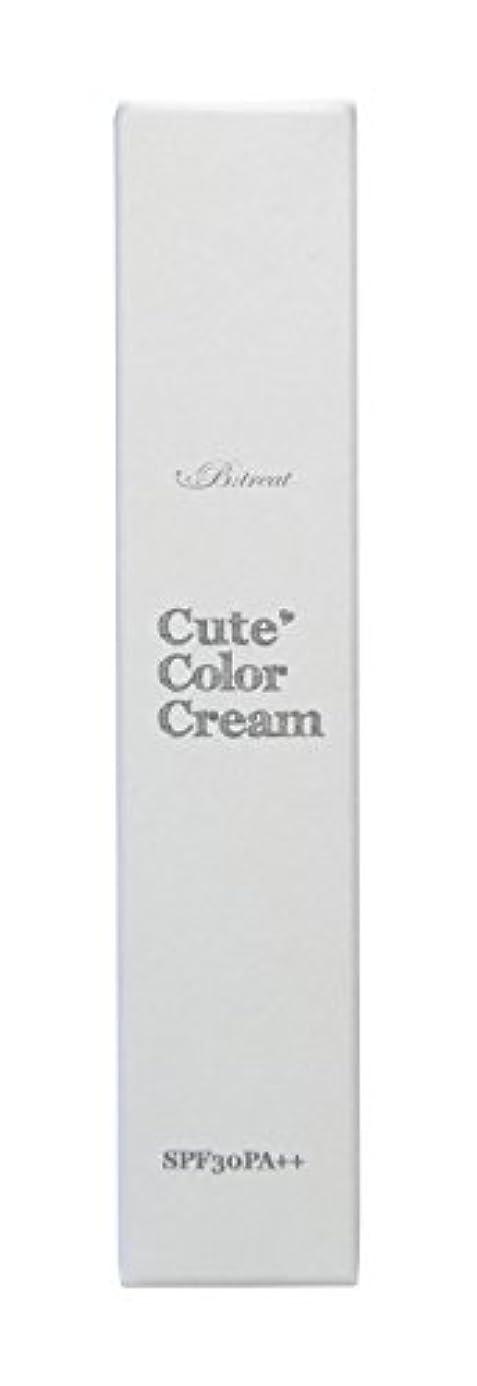 価格よろめく報酬B:TREAT(ビトリート) キュートカラークリーム