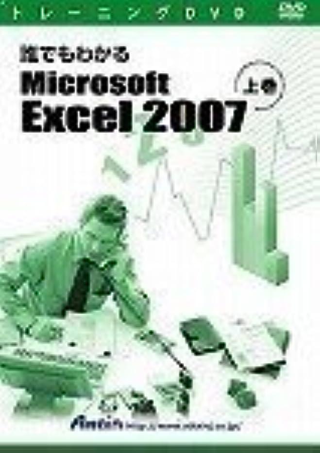 立場メタリック時計回りトレーニングDVD 誰でもわかるMicrosoft Excel 2007 上巻 アテイン 4943493005205 ATTE-490