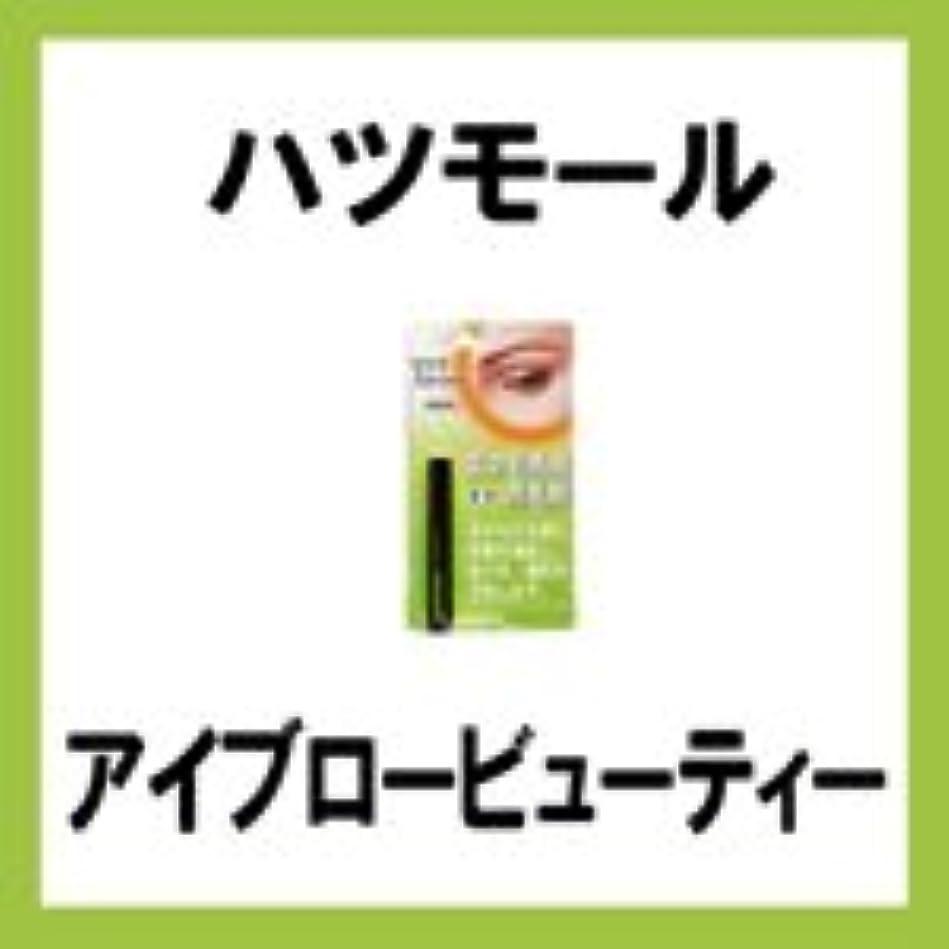 習慣治世と組むハツモール アイブロービューティー 6ml 【田村治照堂】