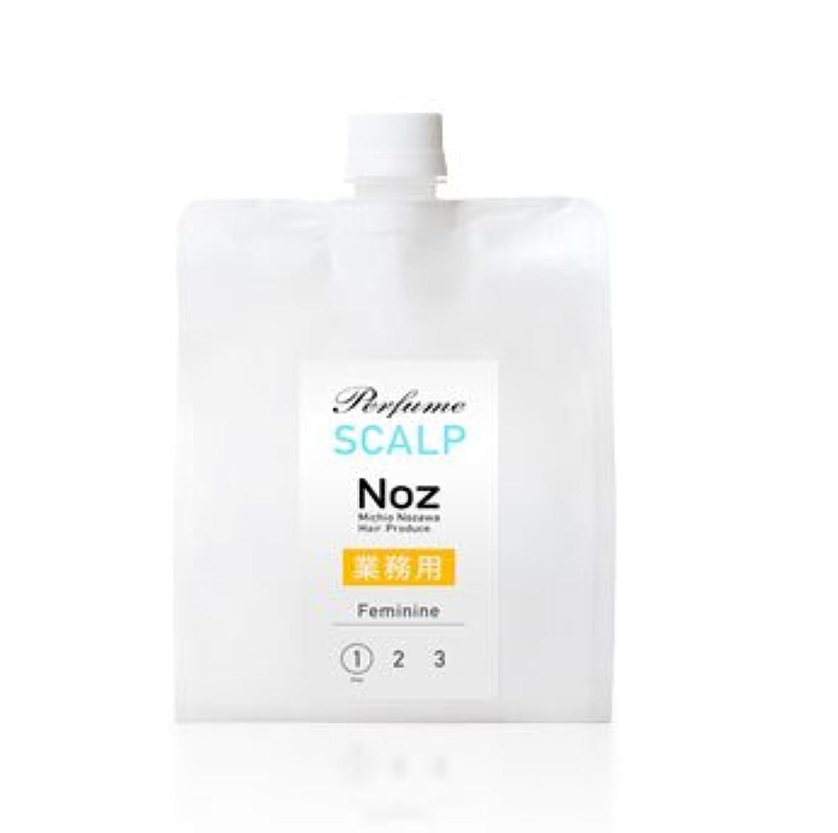 有益バイナリ珍しいNoz ノズ スカルプ シャンプー (フェミニン) 業務用パウチ