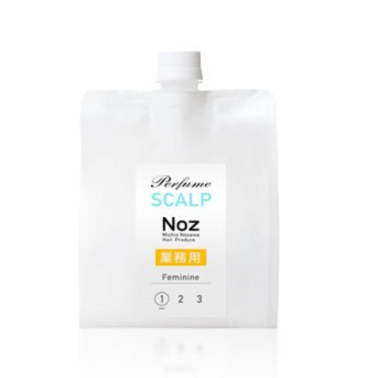 トリッキー微視的克服するNoz ノズ スカルプ シャンプー (フェミニン) 業務用パウチ