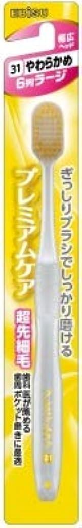 いじめっ子協定社説【まとめ買い】プレミアムケアハブラシ6列ラージ やわらかめ ×3個