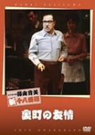 松竹新喜劇 藤山寛美 裏町の友情 [DVD]