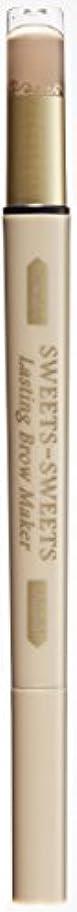 基礎許容できる消すスウィーツスウィーツ ラスティングブロウメーカー 02 ナチュラルブラウン