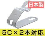 ステンレス製ケーブル片サドル (5C 2本止め用)1袋【100個入】