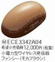 パナソニック ECE3342A04 ワイヤレスコール 小電力型 ワイヤレス発信器ファンシー(モカブラウン)