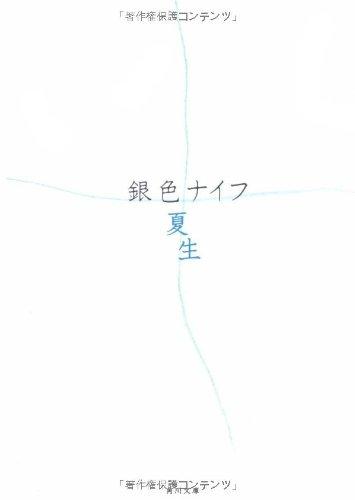 銀色ナイフ (角川文庫)の詳細を見る