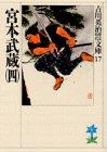 宮本武蔵(四) (吉川英治歴史時代文庫)の詳細を見る