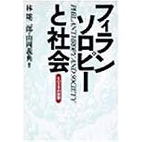 フィランソロピーと社会―その日本的課題