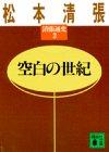 空白の世紀 清張通史(2) (講談社文庫)