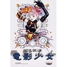 電影少女 Virtual Girl Lun