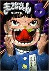 まことちゃん (5) (小学館文庫)の詳細を見る