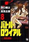 バトル・ロワイアル (8) (ヤングチャンピオンコミックス)の詳細を見る
