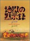地獄の黙示録セット (初回限定生産) [DVD]
